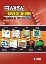 白光發光二極體製作技術-由晶粒金屬化至封裝, 2/e-cover