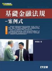 基礎金融法規─案例式, 6/e