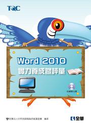 TQC Word 2010 實力養成暨評量, 2/e-cover