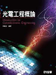 光電工程概論(精裝本)-cover