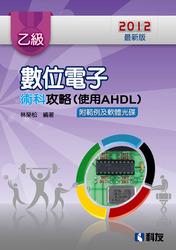 乙級數位電子術科攻略(使用 AHDL ) 2012最新版, 3/e-cover