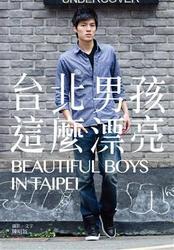 台北男孩,這麼漂亮-cover