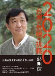 2020 台灣的危機與挑戰-cover