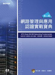 MTA Exam 98-366 網路管理與應用認證實戰寶典, 2/e-cover