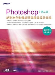 Photoshop 絕對出色影像處理與視覺設計表現, 2/e-cover