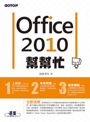 Office 2010 幫幫忙-cover