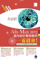 3ds Max 2012 室內設計實例應用一看就會 ! (影音式多媒體同步教學 DVD)-cover
