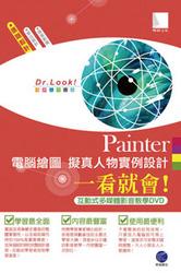 Painter 電腦繪圖 擬真人物實例設計一看就會 ! (影音式多媒體同步教學 DVD)-cover