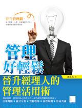 管理好輕鬆─晉升經理人的管理活用術-cover