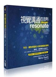視覺溝通的法則:科技、趨勢與藝術大師的簡報創意(全新修訂版) (RESONTATE:Present Visual Stories that Transform Audiences)-cover