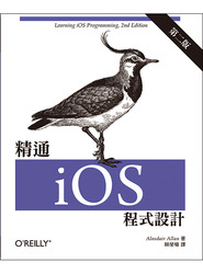 精通 iOS 程式設計, 2/e (Learning iOS Programming: From Xcode to App Store, 2/e)-cover