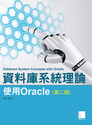 資料庫系統理論:使用 Oracle, 2/e-cover