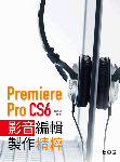 Premiere Pro CS6 影音編輯製作精粹-cover