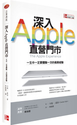深入 Apple 直營門市:一生中一定要體驗一次的蘋果經驗-cover