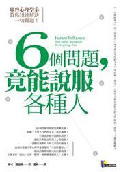 6 個問題,竟能說服各種人:耶魯心理學家教你迅速解決一切難題 (Instant Influence: How to Get Anyone to Do Anything--Fast)-cover