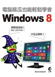 電腦麻瓜也能輕鬆學會 Windows 8-cover