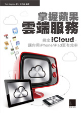 掌握蘋果雲端服務-搞定 iCloud,讓你用 iPhone/iPad 更有效率 (iCloud: Visual QuickStart Guide)-cover