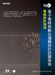 TQC+ 電子電路與數位邏輯設計認證指南-cover