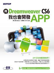用 Dreamweaver CS6 我也會開發 APP-cover