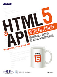 HTML5 & API 網頁程式設計-cover