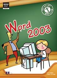 開開心心學 Word 2003