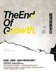 經濟成長末日-cover