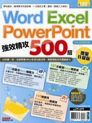 Word Excel PowerPoint 強效精攻 500 招(增量升級版)