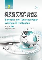 科技論文寫作與發表, 2/e-cover