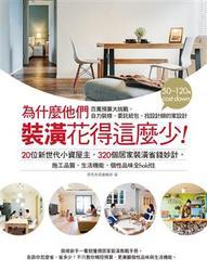 為什麼他們裝潢花得這麼少:20 位新世代小資屋主,320 個居家裝潢省錢妙計,施工品質、生活機能、個性品味全 hold 住-cover