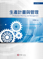生產計畫與管理, 2/e-cover