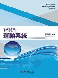 智慧型運輸系統-cover