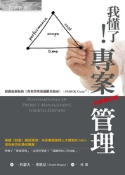 我懂了!專案管理(全新增訂版) (Fundamentals of Project Management, 4/e)-cover