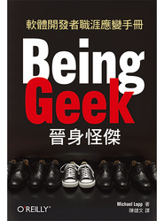 Being Geek 晉身怪傑 | 軟體開發者職涯應變手冊 (Being Geek: The Software Developer's Career Handbook)-cover