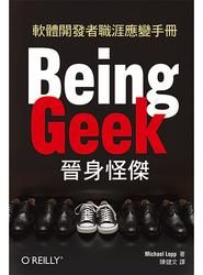 Being Geek 晉身怪傑 | 軟體開發者職涯應變手冊 (Being Geek: The Software Developer's Career Handbook)-cover