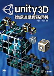 Unity 3D 體感遊戲實務解析-cover