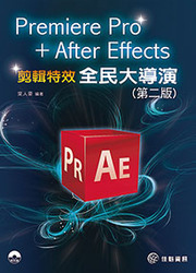 Premiere Pro + After Effects 剪輯特效全民大導演, 2/e-cover