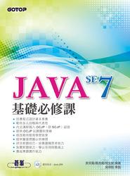 Java SE7 基礎必修課-cover