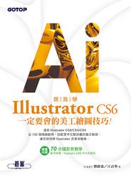 跟我學 Illustrator CS6 一定要會的美工繪圖技巧 !-cover