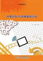 中國大陸4G商機蓄勢待發
