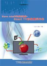 Steve Jobs未完成的逸品-Smart TV的發展與未來-cover