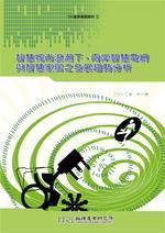 智慧城市浪潮下,兩岸智慧電網與智慧家居之發展趨勢分析-cover