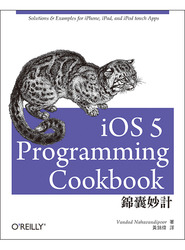 iOS 5 Programming 錦囊妙計 (iOS 5 Programming Cookbook: Solutions & Examples for iPhone, iPad, and iPod touch Apps)-cover