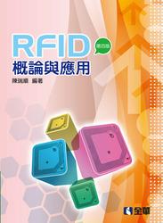 RFID 概論與應用, 4/e-cover
