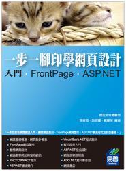 一步一腳印學網頁設計-入門、FrontPage、ASP.NET-cover