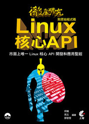 徹底研究 Linux 核心 API-cover