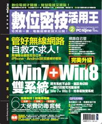 數位密技活用王 2-cover