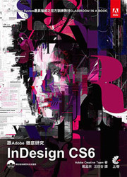跟 Adobe 徹底研究 InDesign CS6 (Adobe InDesign CS6 Classroom in a Book)-cover