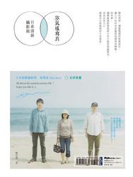 空氣感寫真─日系清新攝影術-cover