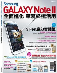 Samsung GALAXY Note II 全面進化 筆寫終極活用-cover