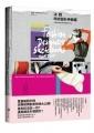 決戰時尚設計伸展臺─全球時尚產業的靈感工廠(首批限量裸背膠裝) (FASHION DESIGNERS' SKETCHBOOKS)-cover